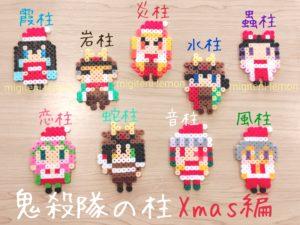 christmas-kimetsu-hashira-handmade