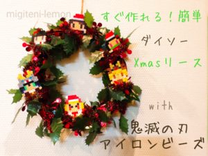 ironbeads-kimetsu-christmaswreath-handmade