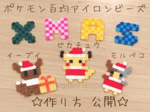 pokemon-zuan-xmas-morupeko-pikachu