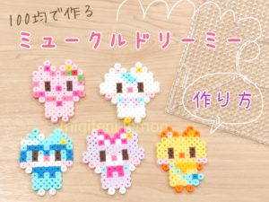 mewkldreamy-ironbeads-handmade-daiso