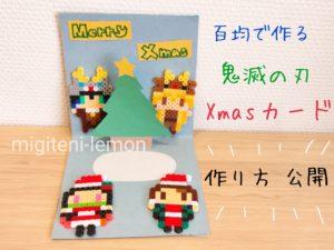 kimetsu-yaiba-xmas-card-handmade