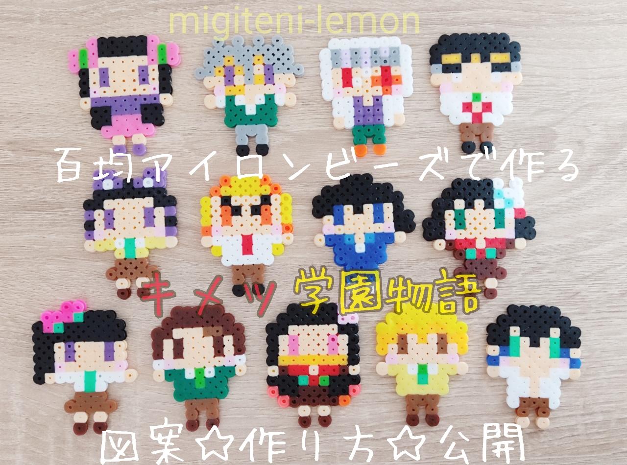 kimetsu-gakuen-school-handmade-beads