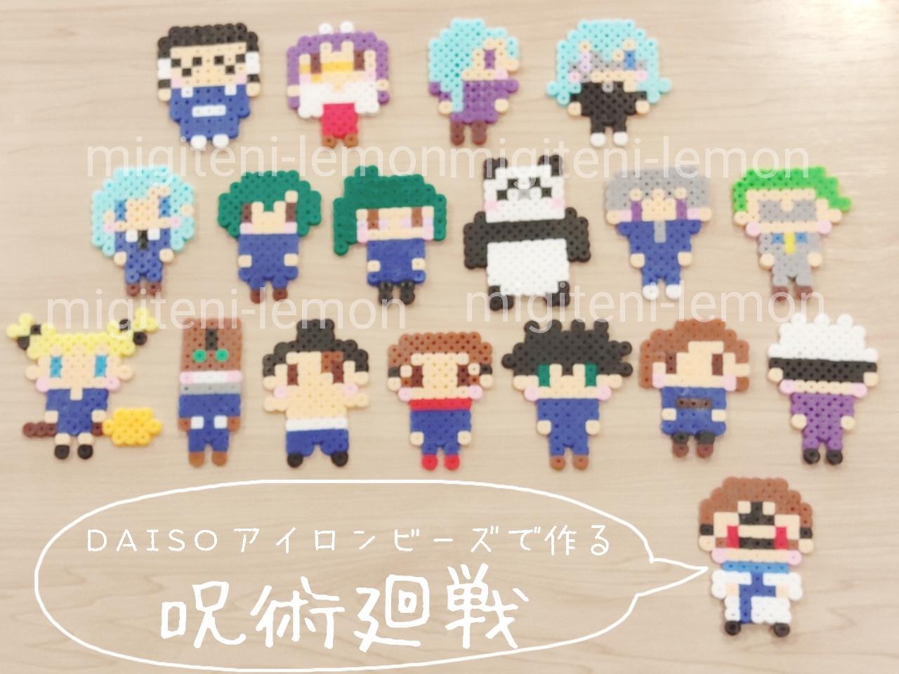 jujutsukaisen-daiso-ironbeads-mahito