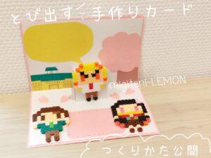 handmade-kimetsu-yaiba-card-spring