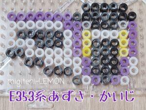 jr-azusa-kaiji-zuan-beads-iron-free