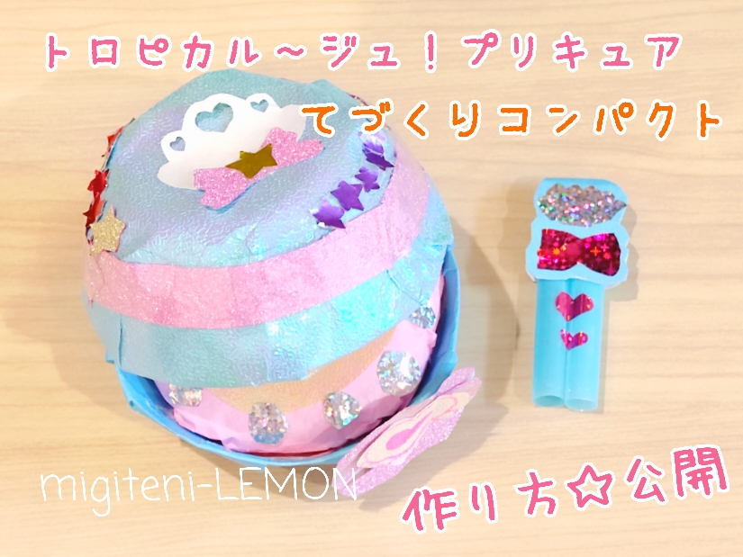 toropuri-precure-2021-handmade-toy