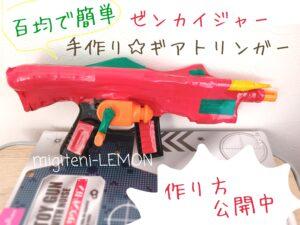zenkaiger-handmade-toy-