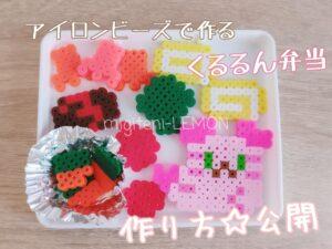 obento-handmade-kawaii-precureironbeads