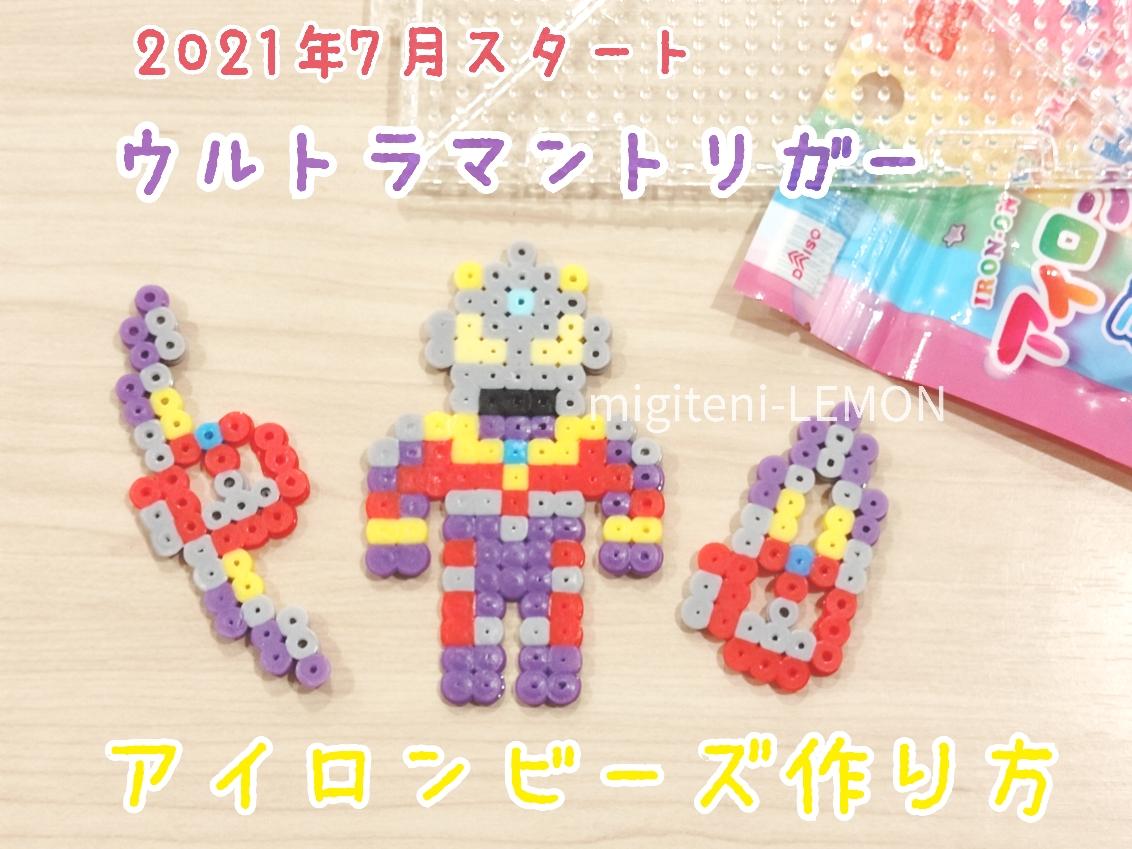 ultraman-zuan-ironbeads-kids-daiso