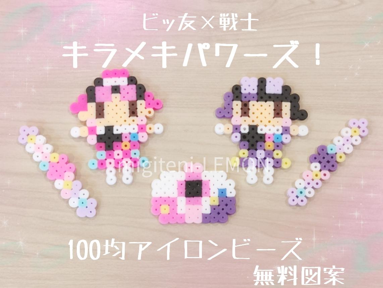 kirameki-powers-girls2021-handmade
