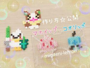 mahoippu-koorippo-daiso-zuan-ironbeads-pokemon
