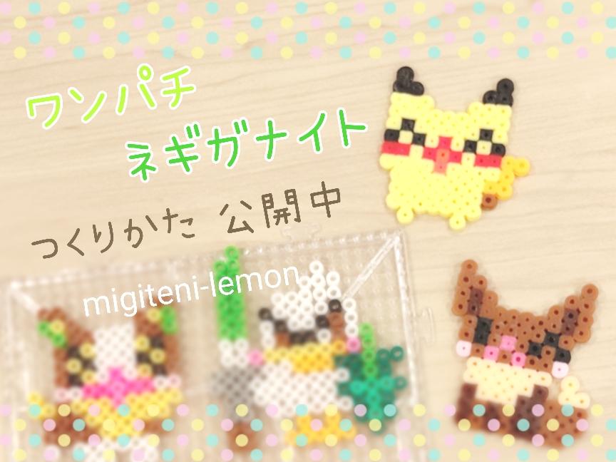 wanpachi-negiganaito-pokemon-kawaii-ironbeads-zuan