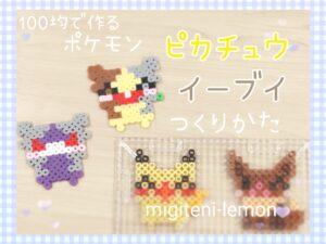 pikachu-pokemon-kawaii-zuan-ironbeads-daiso