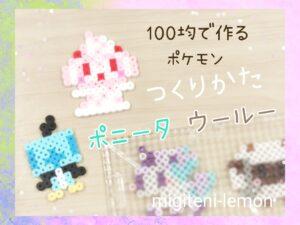 ponyta-wooloo-kawaii-handmade-daiso-beads-pokemon