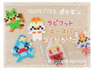 rabbifuto-raboot-aceburn-cinderace-beads-pokemon-handmade