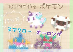numacraw-marshtomp-ohlonge-grimmsnarl-beads-handmade