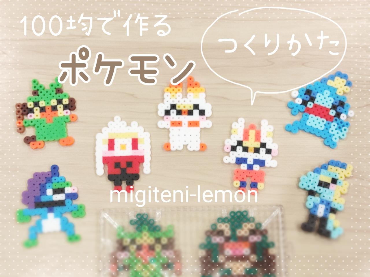 bachinkey-thwackey-gorirander-rillaboom-pokemon-galar-beads-mini