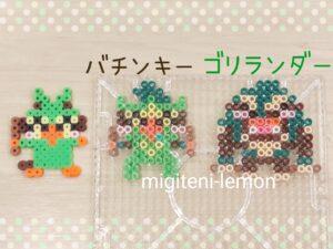 bachinkey-thwackey-gorirander-rillaboom-pokemon-beads-handmade