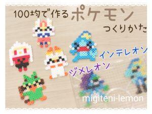 jimereon-drizzile-intereon-inteleon-ironbeads-mini-pokemon