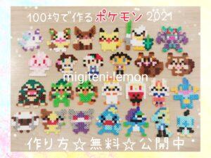 pokemon-iron-beads-sword-shield-galar-kawaii