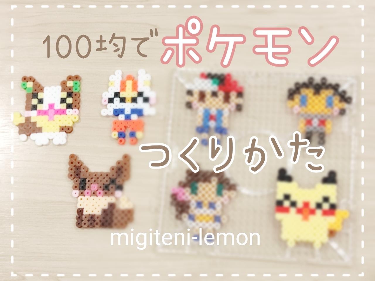 pokemon-kawaii-daiso-beads-2021-satoshi-gou-koharu