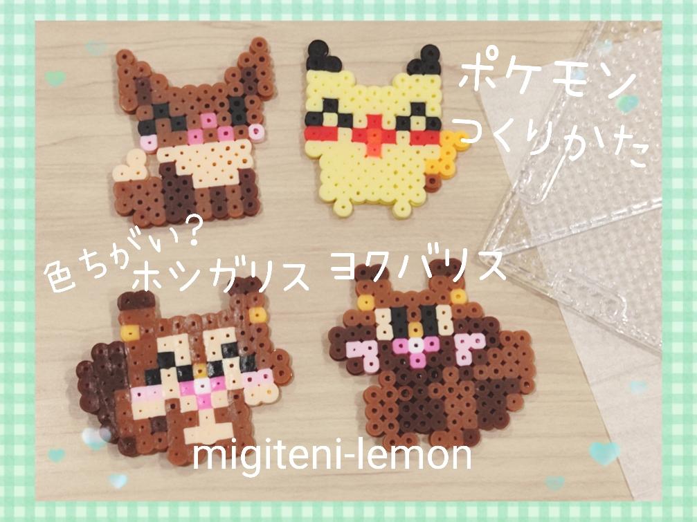 hoshigarisu-skwovet-yokubarisu-greedent-handmade-100kin-beads