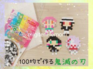 enmu-rui-oni-kimetsu-12kiduki-handmade-beads