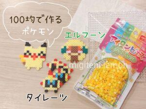 tairetsu-falinks-elfuun-whimsicott-pokemon-beads-iron-handmade