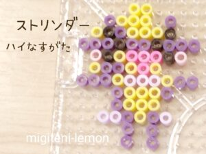 strinder-toxtricity-high-ironbeads-small-galar-pokemon
