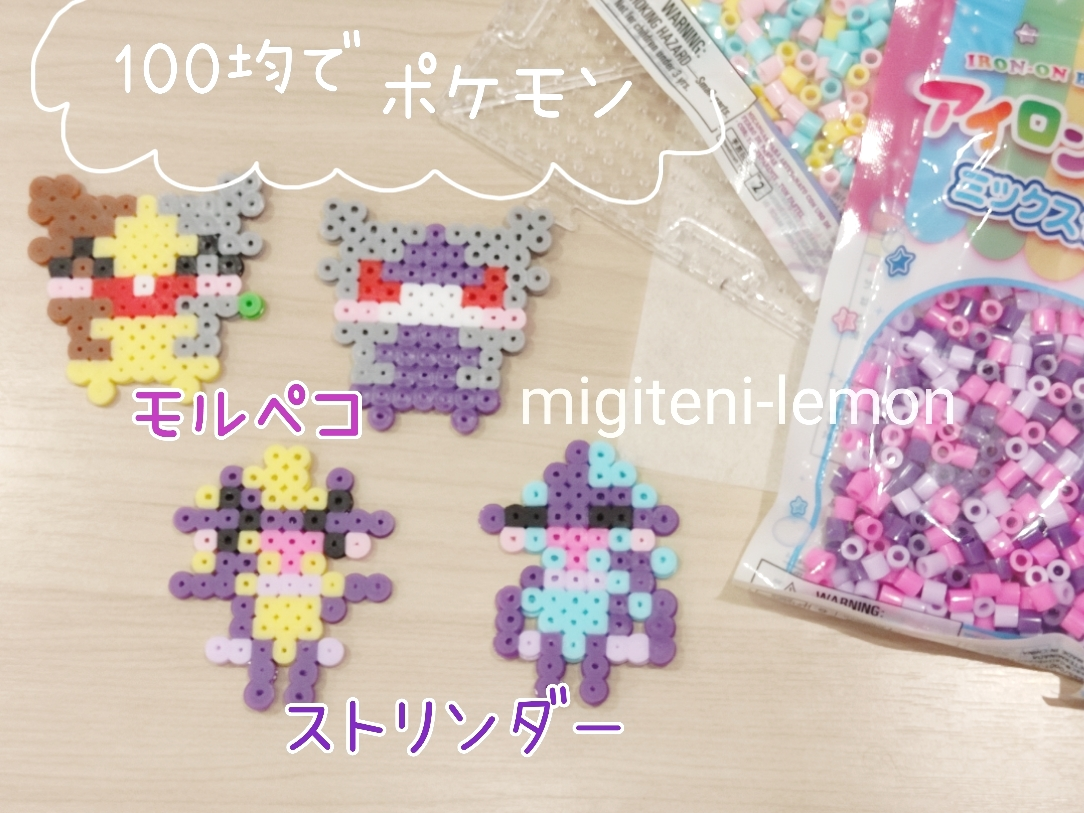 strinder-toxtricity-kawaii-iron-beads-handmade-small