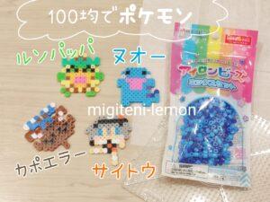 nuoh-quagsire-runpappa-ludicolo-saito-kapoera-handmade-beads-small