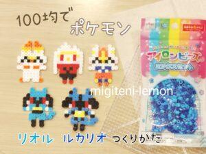 lucario-riolu-pokemon-square-iron-beads-small