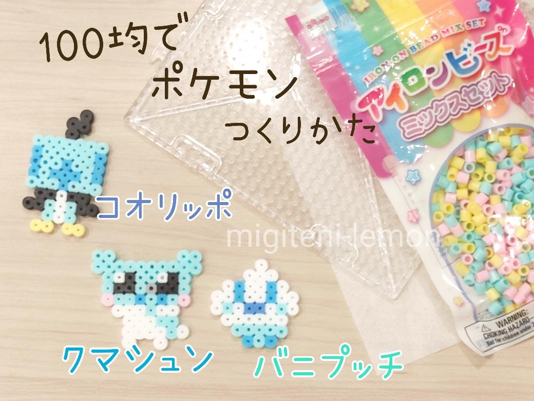 kumasyun-cubchoo-vanipeti-vanillite-100kin-beads-pokemon-kawaii