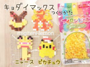 kyodaimax-giantmax-pikachu-nyarth-meowth-kawaii-beads-handmade