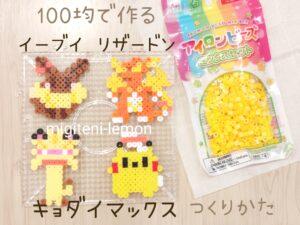 kyodaimax-giantmax-pokemon-eievui-eevee-lizardon-charizard-ironbeads-100kin