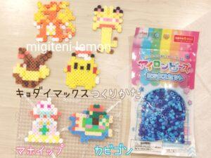 kyodaimax-pokemon-mahoippu-alcremie-kabigon-snorlax-iron-beads