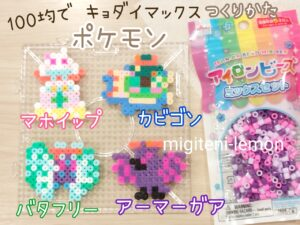 kyodaimax-giantmax-pokemon-armorga-corviknight-batafurii-butterfree-beads