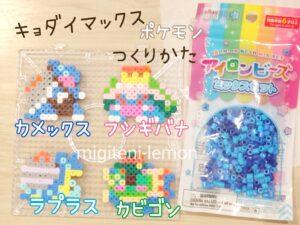 kyodaimax-fushigibana-venusaur-kamex-blastoise-ironbeads-small