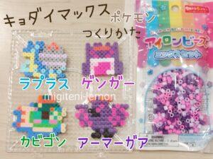 kyodaimax-pokemon-laplace-lapurasu-gengar-ironbeads-small