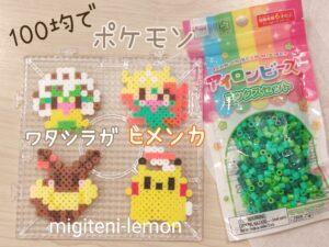 himenka-gossifleur-watashiraga-eldegoss-ironbeads-pokemon-100kin