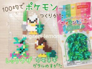 kamonegi-farfetchd-galar-rayquaza-ironbeads-pokemon-small