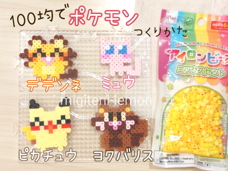 kawaii-dedenne-mew-pokemon-ironbeads