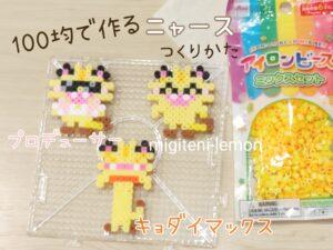 nyarth-meowth-kawaii-pokemon-ironbeads-small