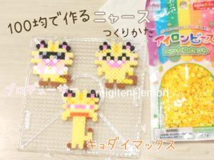 nyarth-meowth-kawaii-pokemon-ironbeads-handmade