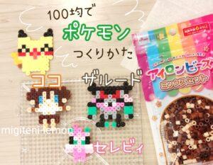 pokemon-movie-zarude-koko-celebi-ironbeads-handmade