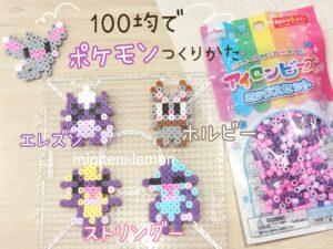 erezun-toxel-horubee-bunnelby-pokemon-ironbeads-small