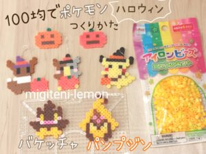 bakeccha-pumpkaboo-pumpjin-gourgeist-pokemon-ironbeads-halloween