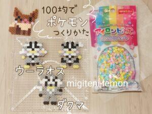 wulaosu-urshifu-ichigeki-rengeki-ironbeads-pokemon