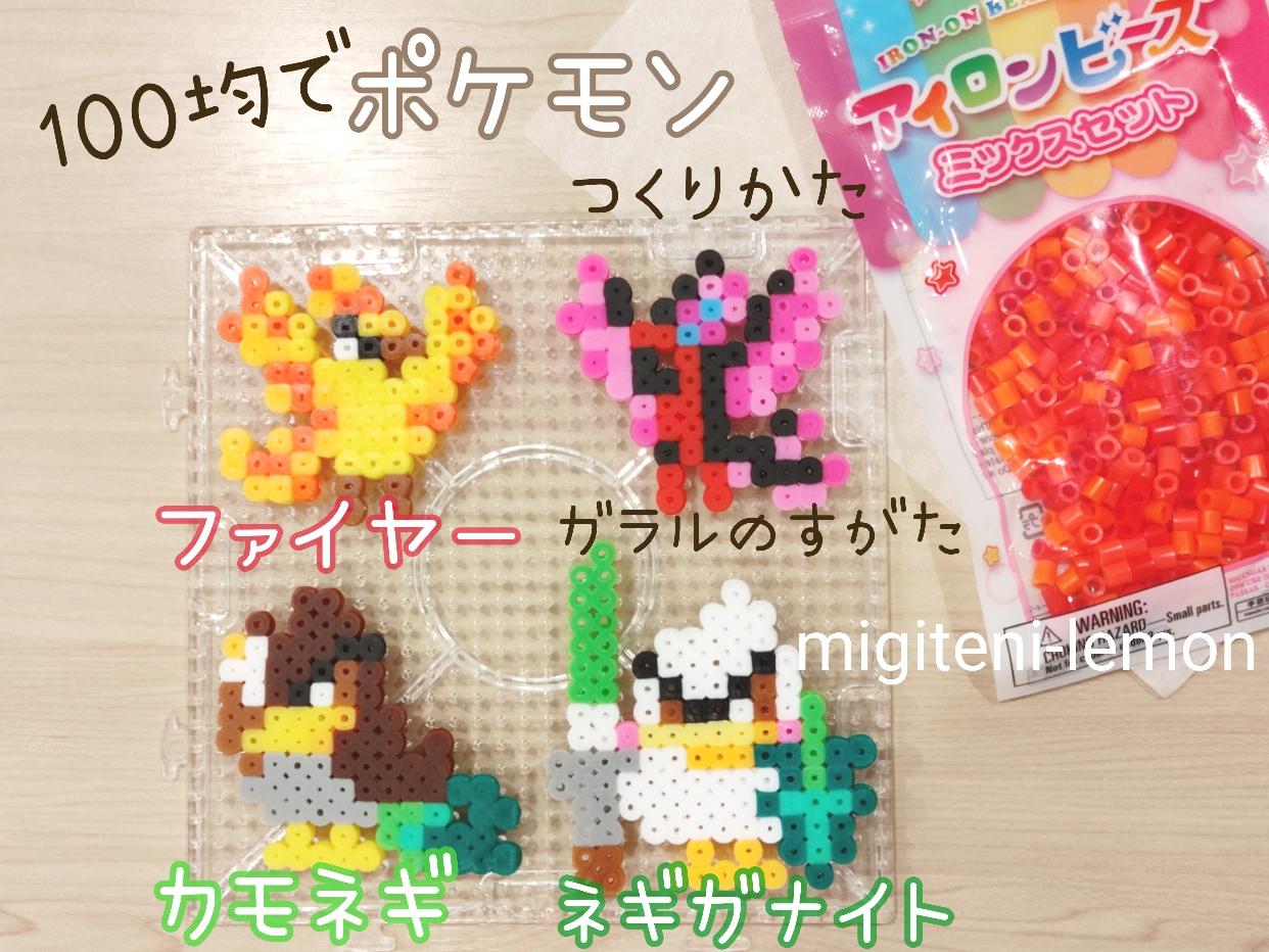 fire-moltres-galar-small-pokemon-ironbeads-daiso