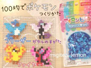 freezer-articuno-galar-pokemon-ironbeads